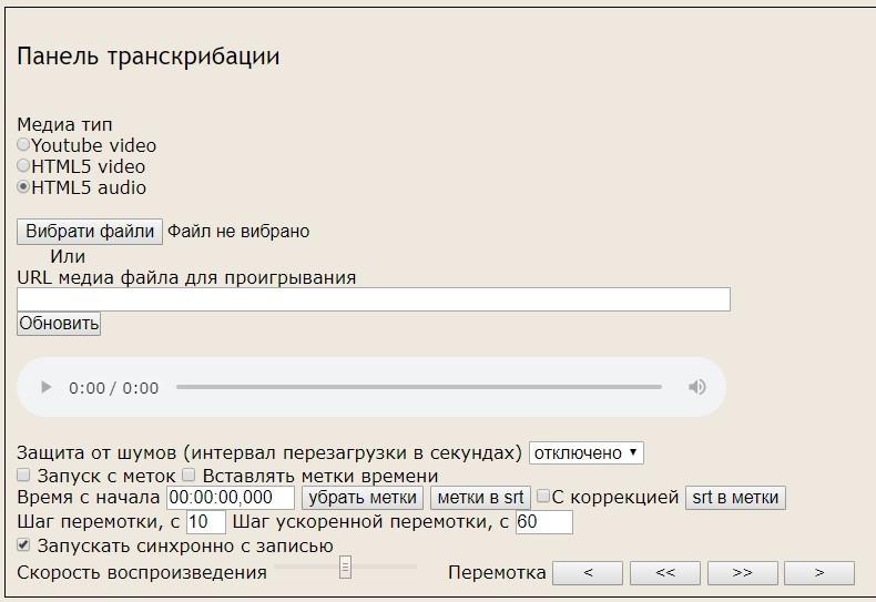 Розпізнавання мовлення: конвертація аудіо та відео в текст