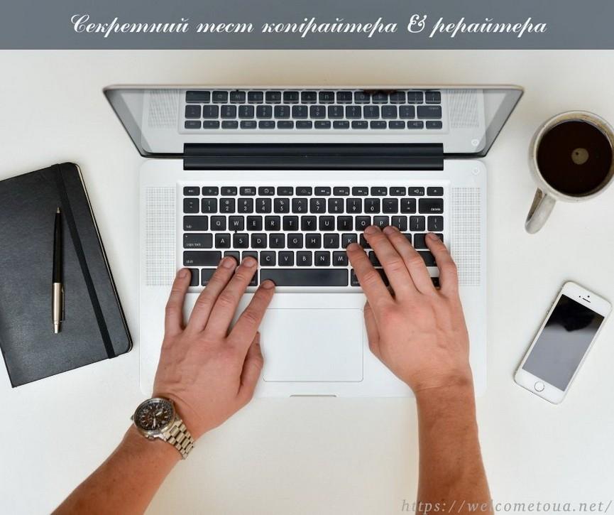 Писати тексти чи ні: секретний тест копірайтера & рерайтера