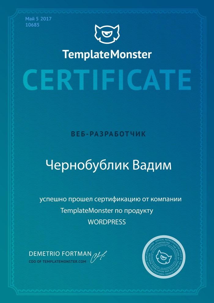 В анонімному чаті: сертифікат